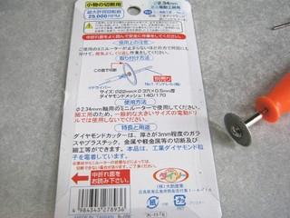 2011-06-03_DAISO_工具_14.JPG