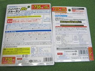 2011-06-12_ダイソー買い物_グルーガン_裏.JPG
