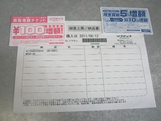 2011-06-14_Sofmap_W500-SA_04.jpg