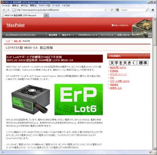 2011-06-14_W500-SA_製品情報.png