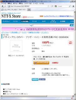 2011-06-17_NTT-X_PRC-BB050BK.png
