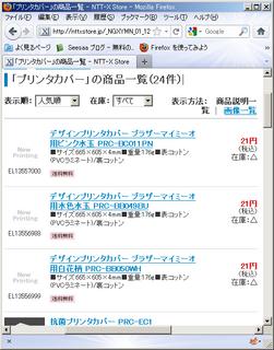 2011-06-23_NTT-X_list.png