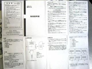 2011-06-24_エコキーパー_取説表.JPG