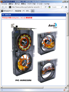 2011-06-24_scythe_PC_AIRCON.png