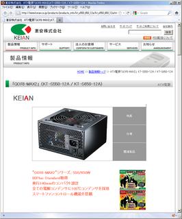 2011-06-28_KT-S550-12A_製品情報.png