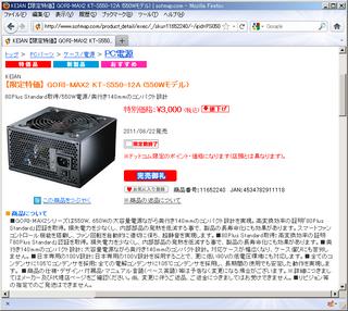 2011-06-28_Sofmap_KT-S550-12A.png