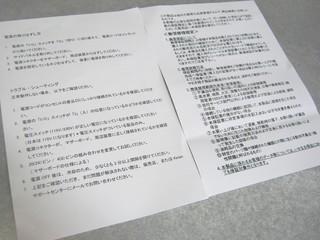 2011-06-28_Sofmap_KT-S550-12A_11.JPG