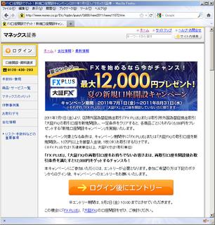 2011-07-06_マネックス証券キャンペーンページ.png