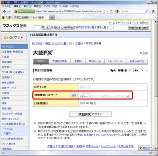 2011-07-08_マネックス証券_大証FX_pw03.png