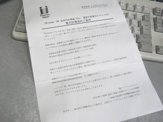 2011-07-30_インプレス_エコキーパー_04.JPG