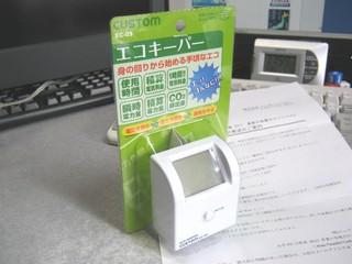 2011-07-30_インプレス_エコキーパー_05.JPG