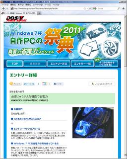 2011-07-31_エントリー詳細ページ.png