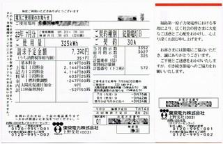 2011-08-02_電気使用量_7月.jpg