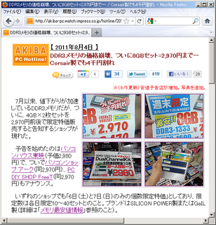 2011-08-06_AKIBA-PC-Hotline.png
