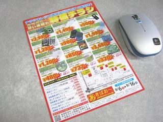 2011-08-06_あきばお〜ちらし.jpg