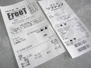 2011-08-06_レシート.jpg