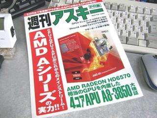 2011-08-06_週アス_AMD_PR.jpg