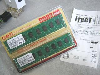 2011-08-06_Memory_8GB_2970yen.jpg
