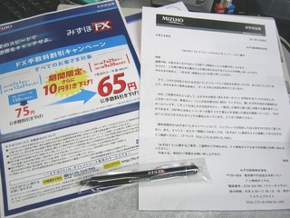 2011-08-13_みずほFX_アンケートのお礼_02.JPG
