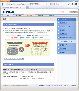 2011-08-13_PILOT_質問と回答.png