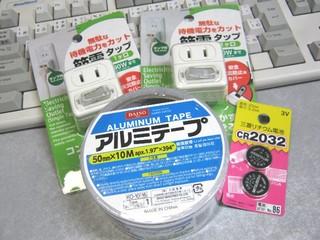2011-08-20_100均買い物_01.JPG