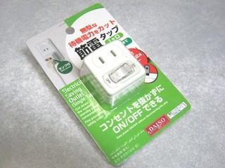 2011-08-20_100均買い物_04.JPG