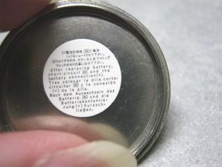 2011-08-20_腕時計電池交換_03.JPG