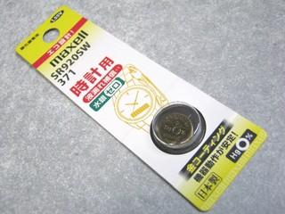 2011-08-20_腕時計電池交換_04.JPG