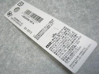 2011-08-20_腕時計電池交換_05.JPG