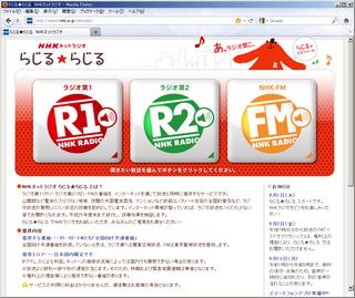 2011-09-01_NHK_netradio.png