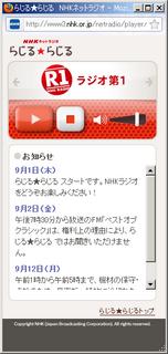 2011-09-01_NHK_netradio_02.png