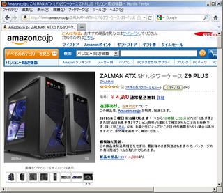 2011-09-03_Z9PLUS_4980yen.png