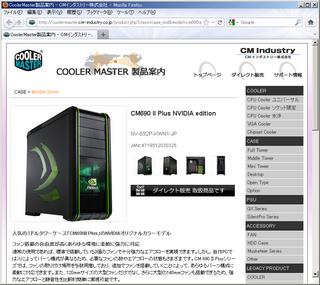 2011-09-09_CM690_II_Plus.png