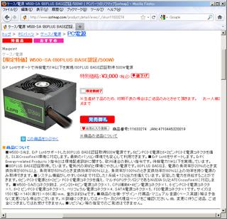 2011-09-23_sofmap_W500-SA_完売.png