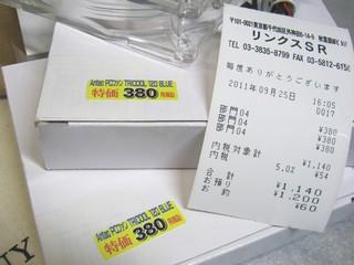 2011-09-25_Akiba_shopping_03.JPG