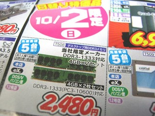 2011-10-02_memory_03.JPG