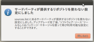 2011-10-16_Ubuntu1110_Upgrade_03.png