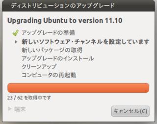 2011-10-16_Ubuntu1110_Upgrade_04.png