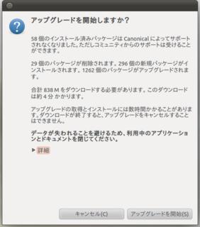 2011-10-16_Ubuntu1110_Upgrade_05.png