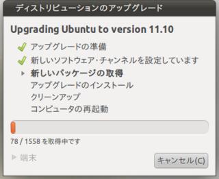 2011-10-16_Ubuntu1110_Upgrade_06.png