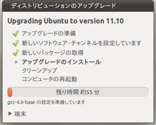 2011-10-16_Ubuntu1110_Upgrade_07.png