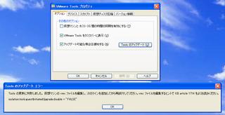 2011-10-16_Ubuntu1110_VmwarePlayer_08.png