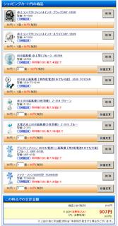2011-11-11_ビックカメラ_USB扇風機_100円_02.png