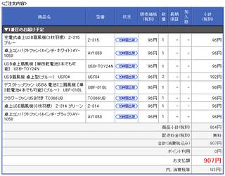 2011-11-11_ビックカメラ_USB扇風機_100円_03.png