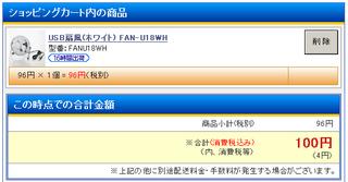 2011-11-11_ビックカメラ_USB扇風機_100円_04.png