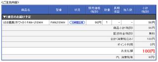 2011-11-11_ビックカメラ_USB扇風機_100円_05.png