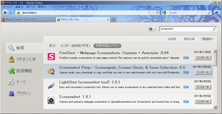 2011-11-13_Firefox_capture_09.PNG
