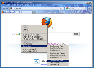 2011-11-13_Firefox_capture_11.PNG