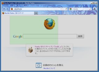 2011-11-13_Firefox_capture_13.PNG