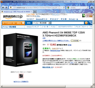 2011-11-26_Amazon_PhenomIIX4_980BE.PNG
